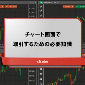 cTraderのチャート画面で取引するために必要な知識を紹介します