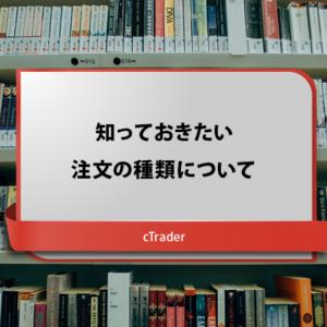 cTraderを使うなら知っておきたい注文の種類や内容を解説