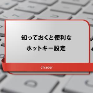 知っておくと便利な機能!cTraderでホットキーの設定方法