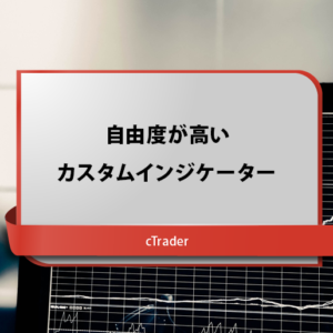 cTraderでカスタムインジケーターを追加する方法