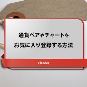 cTraderで通貨ペアやチャートをお気に入り登録する方法