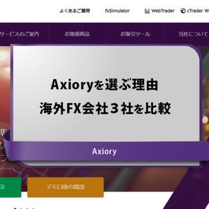 Axioryを選ぶ理由