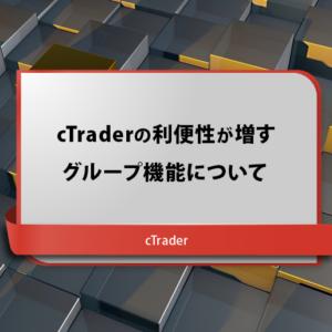 cTraderでグループ化できる機能について