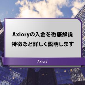 Axioryの入金を徹底解説!各入金方法について特徴や手順を説明