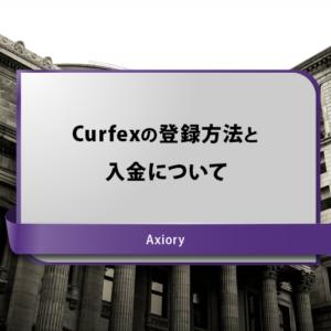AxioryからCurfexを登録する方法と入金について