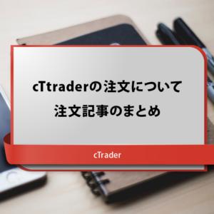 cTraderの注文について動画で説明します。(クイックトレード、新規注文ウィンドウ、アドバンス設定)